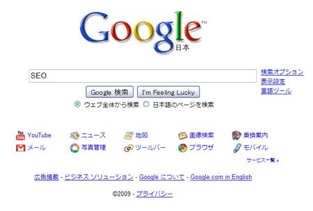大きくなったGoogleの検索窓
