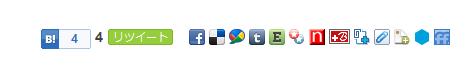 ソーシャルブックマーク用のプラグイン