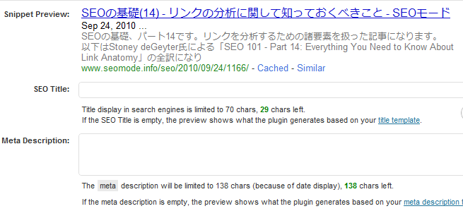 WordPress SEOを有効にした時の投稿画面