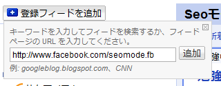 Googleリーダーに登録