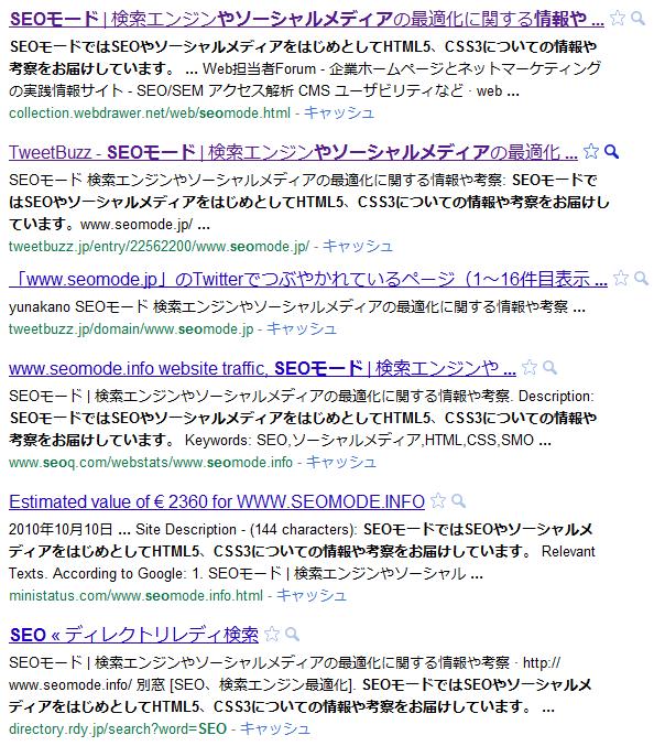 メタ・ディスクリプションで検索