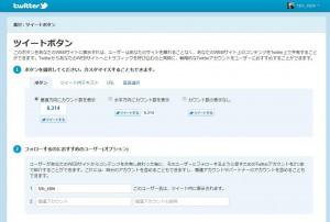 Twitter / ツイートボタン
