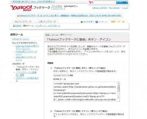 「Yahoo!ブックマークに登録」ボタン・アイコン