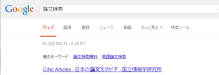 「論文検索」