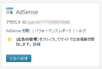 AdSenseの管理