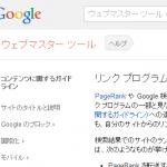 Googleがウィジェットに埋め込まれたリンクに関するガイドラインを変更