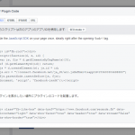 Facebookプラグイン「Like Box」の横幅を可変にしてレスポンシブにする方法