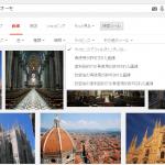Google画像検索の検索ツールに「ライセンス」オプションが追加