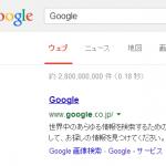 Google、検索クエリに合わせて検索メニューが変化する仕様に