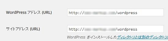 「WordPress アドレス (URL)」と「サイトアドレス (URL)」