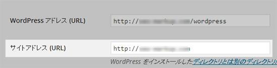 一般設定の「サイトアドレス (URL)」