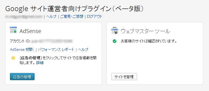 アカウントにログイン後に表示される画面