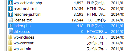 サーバー上の「index.php」と「.htaccess」