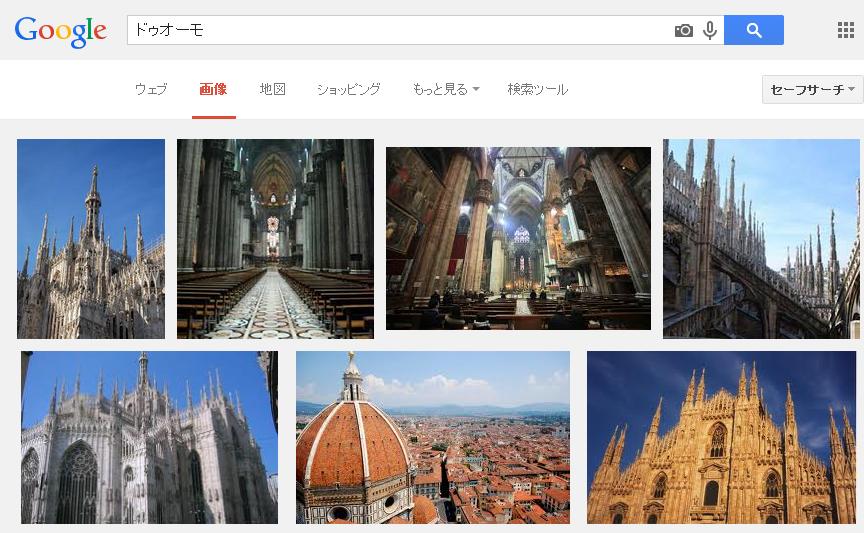 フィルタリングなしの画像検索