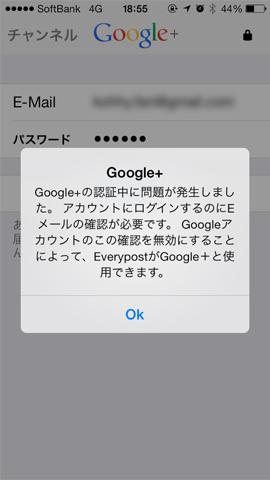 Google+へのログインエラー画面