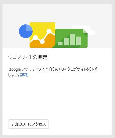 Googleアナリティクスが追加されていない場合
