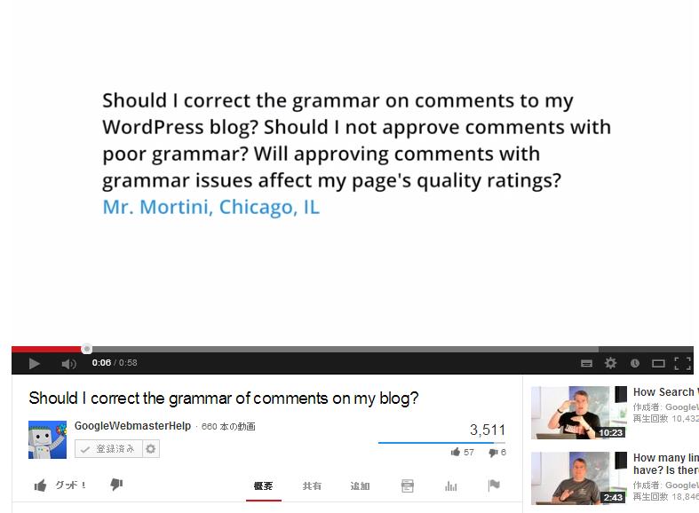 ページの品質を保つため、ユーザーのコメントの文法までチェックすべき?