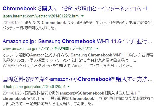 「Chromebook 購入」で検索