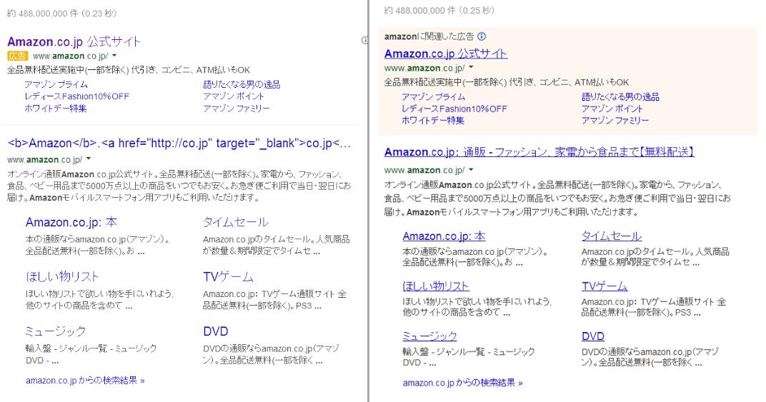 エスケープされたHTMLが表示されるタイトル