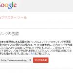 GoogleのMueller氏「話題の異なるサイトからのリンクに否認ツールを使う必要はない」と回答