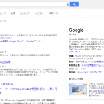 Googleの検索結果の新デザインが正式公開に