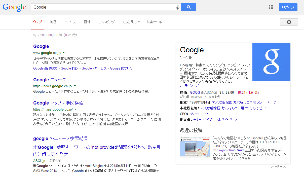 Googleの検索結果が新しいデザインに
