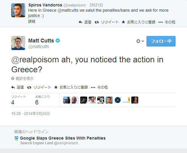 Google、今度はギリシャのリンクネットワークに制裁