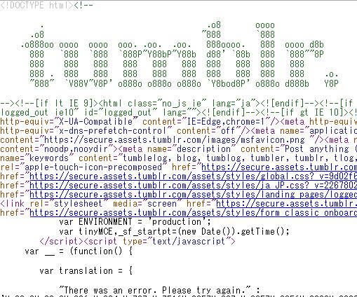 HTMLやJavaScriptに含まれたコメント