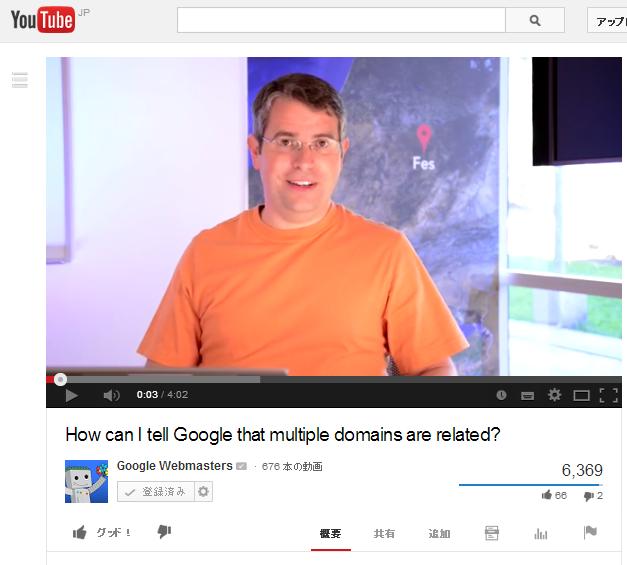 複数のドメイン間の関係をGoogleに伝えるには?