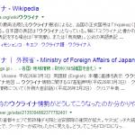 Googleの新しい検索結果がリリース?リリース間近?適用範囲を拡大中