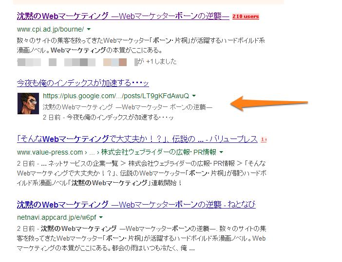 「沈黙のWebマーケティング」で検索