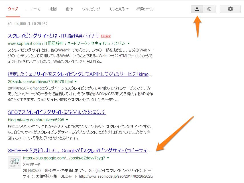 「スクレイピングサイト」でSPYWが反映された検索結果