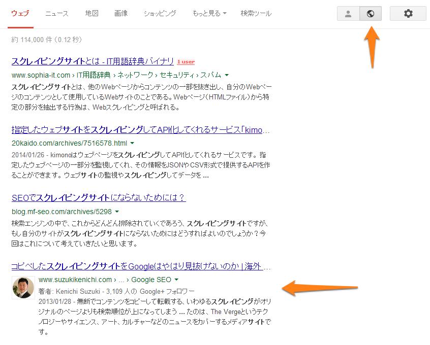 「スクレイピングサイト」通常の検索結果