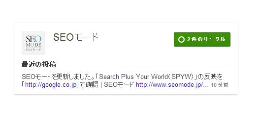 SEOモードで検索