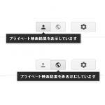 「Search Plus Your World(SPYW)」の反映を「google.co.jp」で確認