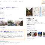 Google、SPYWを正式公開直前か?多くのアカウントで適用を確認