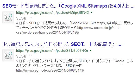 差し込まれた「SEOモード」のGoogle+ページの投稿。