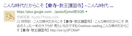 差し込まれたGoogle+ページの投稿。